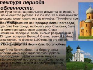 Архитектура периода раздробленности. С распадом Руси поток национального иску