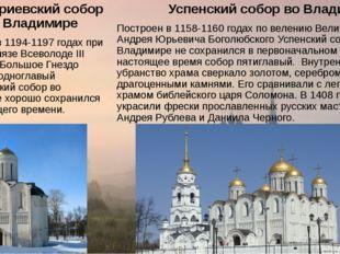 Дмитриевский собор во Владимире Построен в 1194-1197 годах при Великом князе
