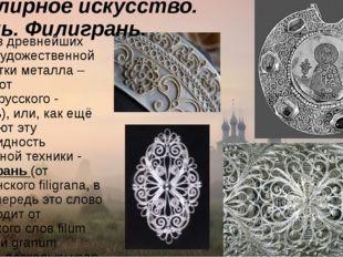 Один из древнейших видов художественной обработки металла – скань (от древнер