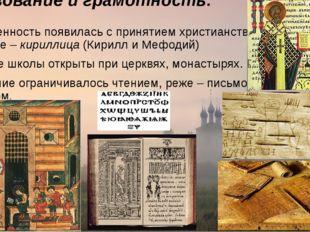 Образование и грамотность: Письменность появилась с принятием христианства в