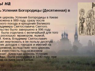 Храмы на Руси. Церковь Успения Богородицы (Десятинная) в Киеве Каменная церко