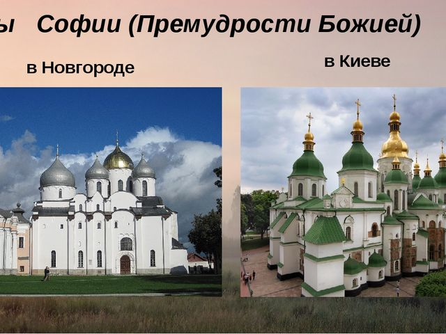 в Киеве в Новгороде Храмы Софии (Премудрости Божией)