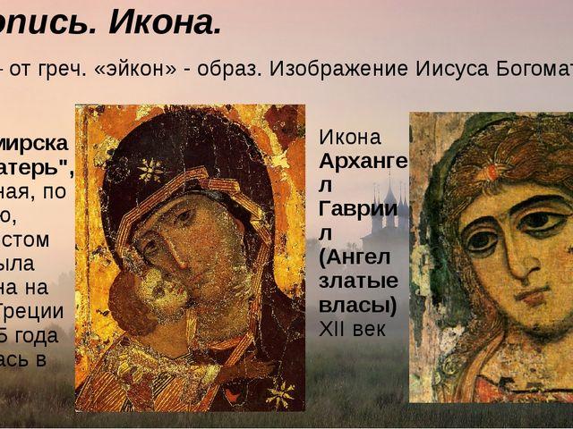Живопись. Икона. Икона – от греч. «эйкон» - образ. Изображение Иисуса Богомат...