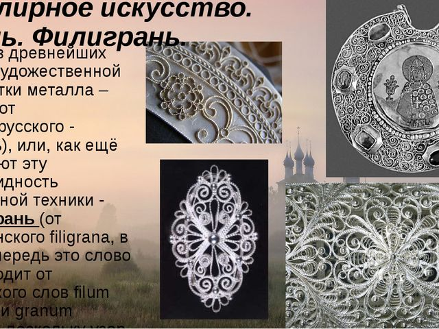 Один из древнейших видов художественной обработки металла – скань (от древнер...
