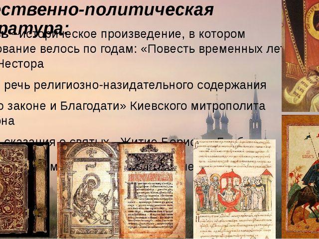 Общественно-политическая литература: Летопись –историческое произведение, в к...