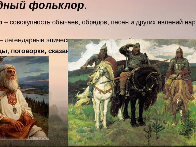 Народный фольклор. Фольклор – совокупность обычаев, обрядов, песен и других я...
