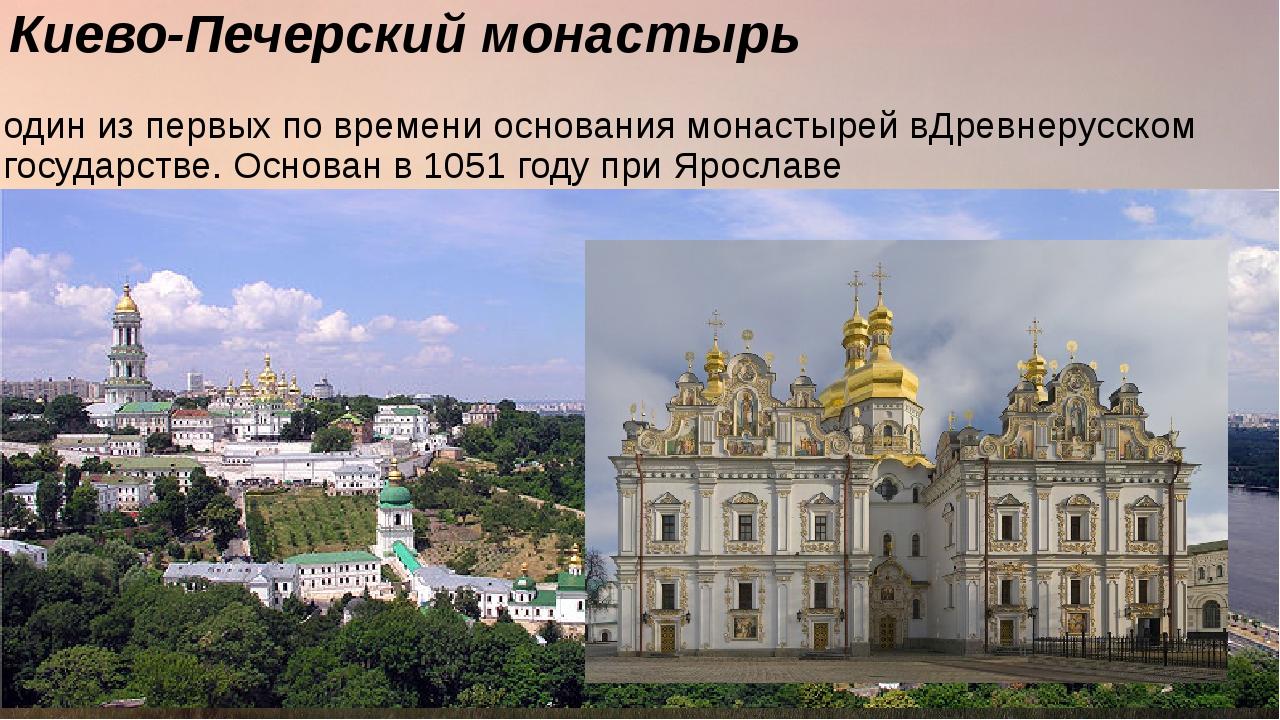 Киево-Печерский монастырь один из первых по времени основаниямонастырейвДре...