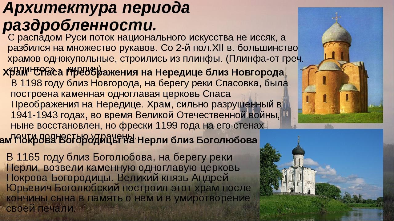 Архитектура периода раздробленности. С распадом Руси поток национального иску...