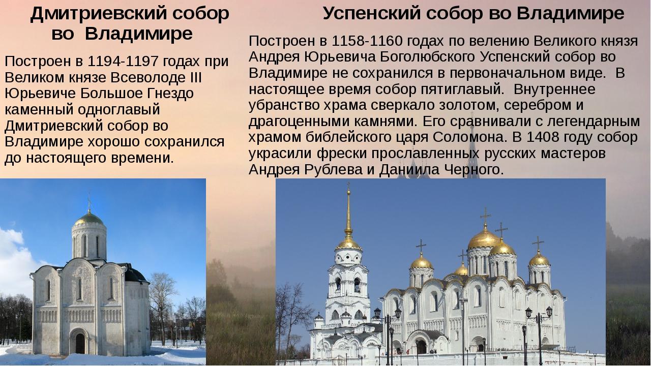 Дмитриевский собор во Владимире Построен в 1194-1197 годах при Великом князе...