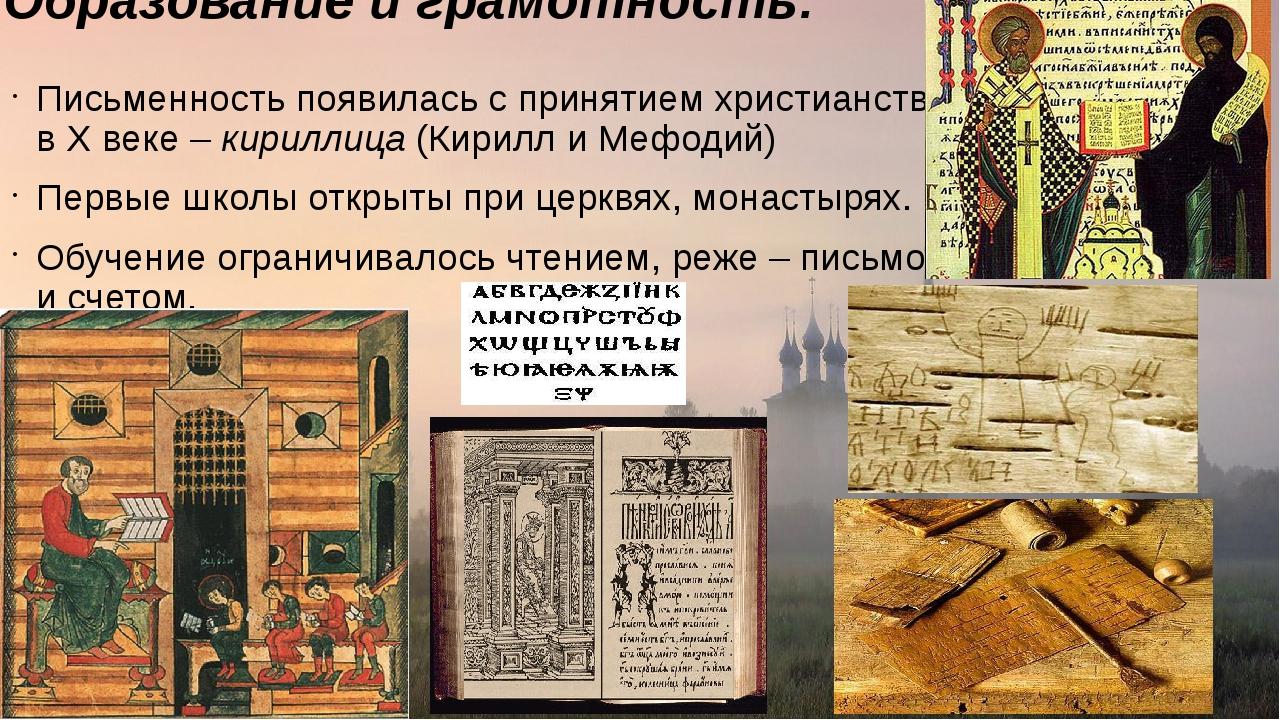 Образование и грамотность: Письменность появилась с принятием христианства в...