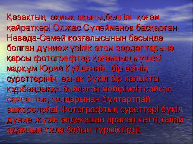 Қазақтың ақиық ақыны,белгілі қоғам қайраткері Олжас Сүлейменов басқарған Нева...
