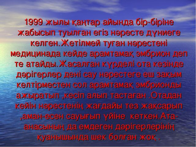 1999 жылы қаңтар айында бір-біріне жабысып туылған егіз нәресте дүниеге келге...