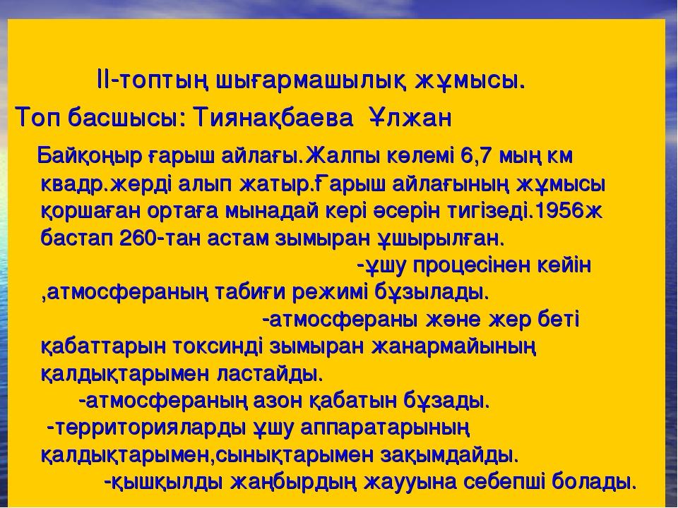 ІІ-топтың шығармашылық жұмысы. Топ басшысы: Тиянақбаева Ұлжан Байқоңыр ғарыш...