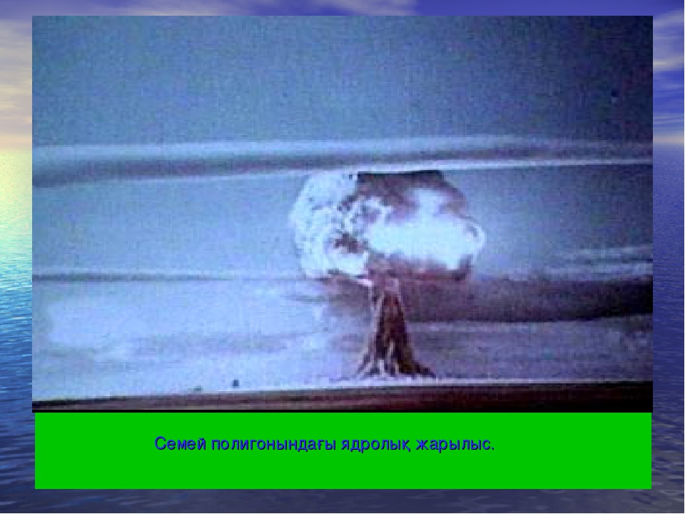 Семей полигонындағы ядролық жарылыс.