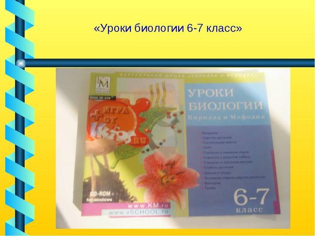 «Уроки биологии 6-7 класс»