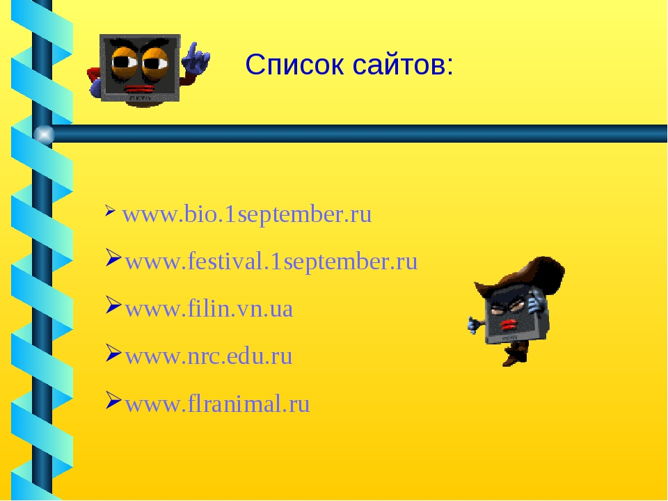 Список сайтов: www.bio.1september.ru www.festival.1september.ru www.filin.vn....