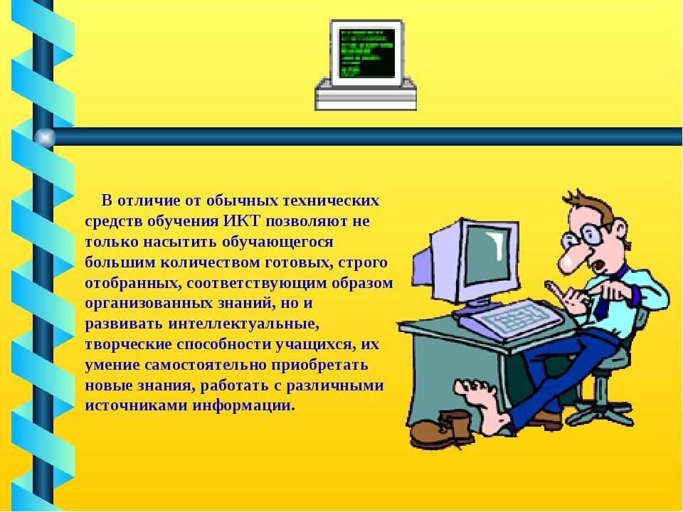 В отличие от обычных технических средств обучения ИКТ позволяют не только на...