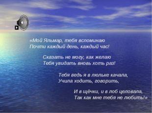 «Мой Яльмар, тебя вспоминаю Почти каждый день, каждый час! Сказать не могу, к