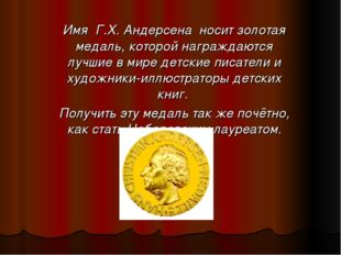 Имя Г.Х. Андерсена носит золотая медаль, которой награждаются лучшие в мире