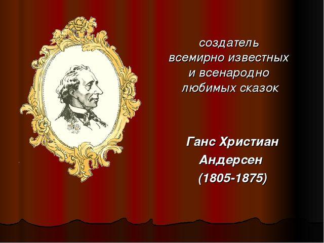 Ганс Христиан Андерсен (1805-1875) создатель всемирно известных и всенародно...