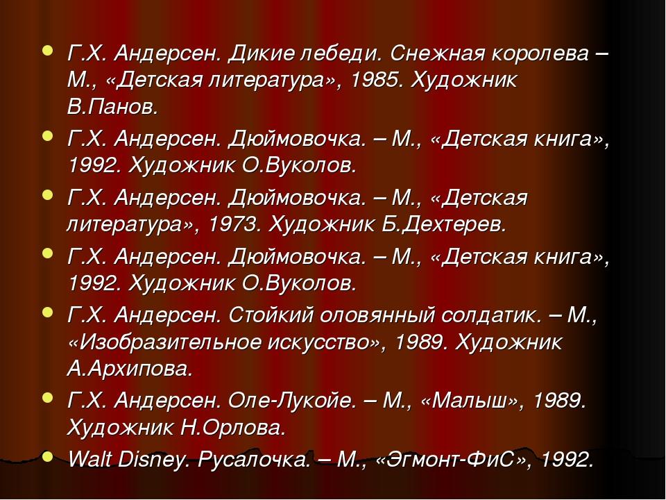 Г.Х. Андерсен. Дикие лебеди. Снежная королева – М., «Детская литература», 198...