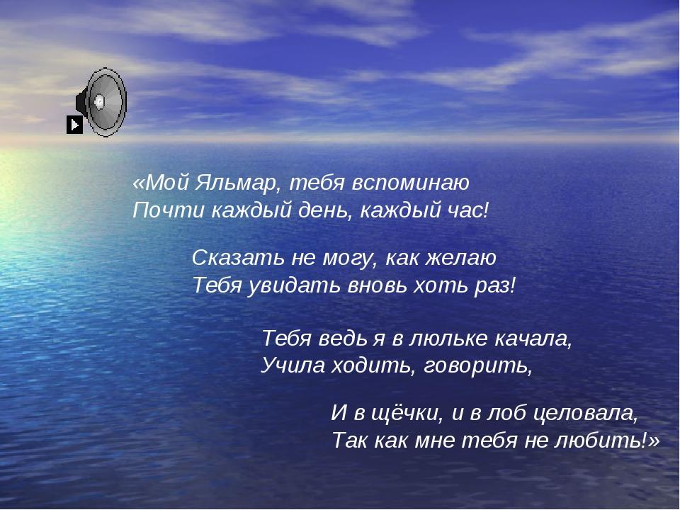 «Мой Яльмар, тебя вспоминаю Почти каждый день, каждый час! Сказать не могу, к...