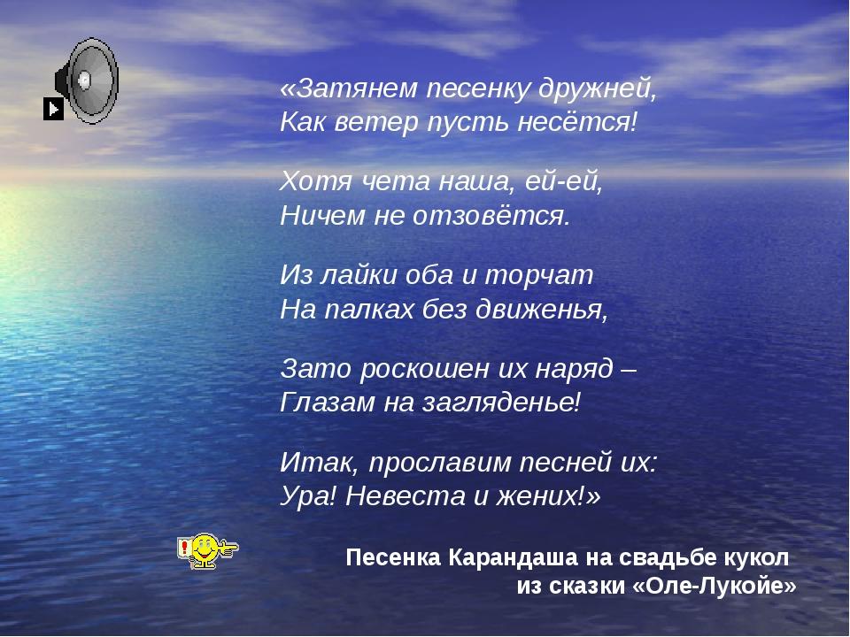 «Затянем песенку дружней, Как ветер пусть несётся! Хотя чета наша, ей-ей, Нич...