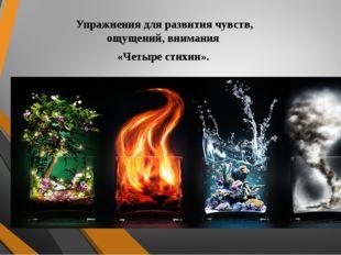Упражнения для развития чувств, ощущений, внимания «Четыре стихии».
