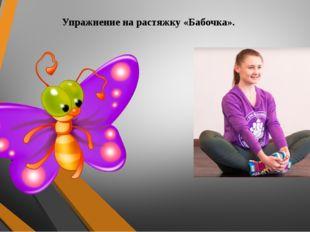 Упражнение на растяжку «Бабочка».