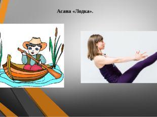 Асана «Лодка».