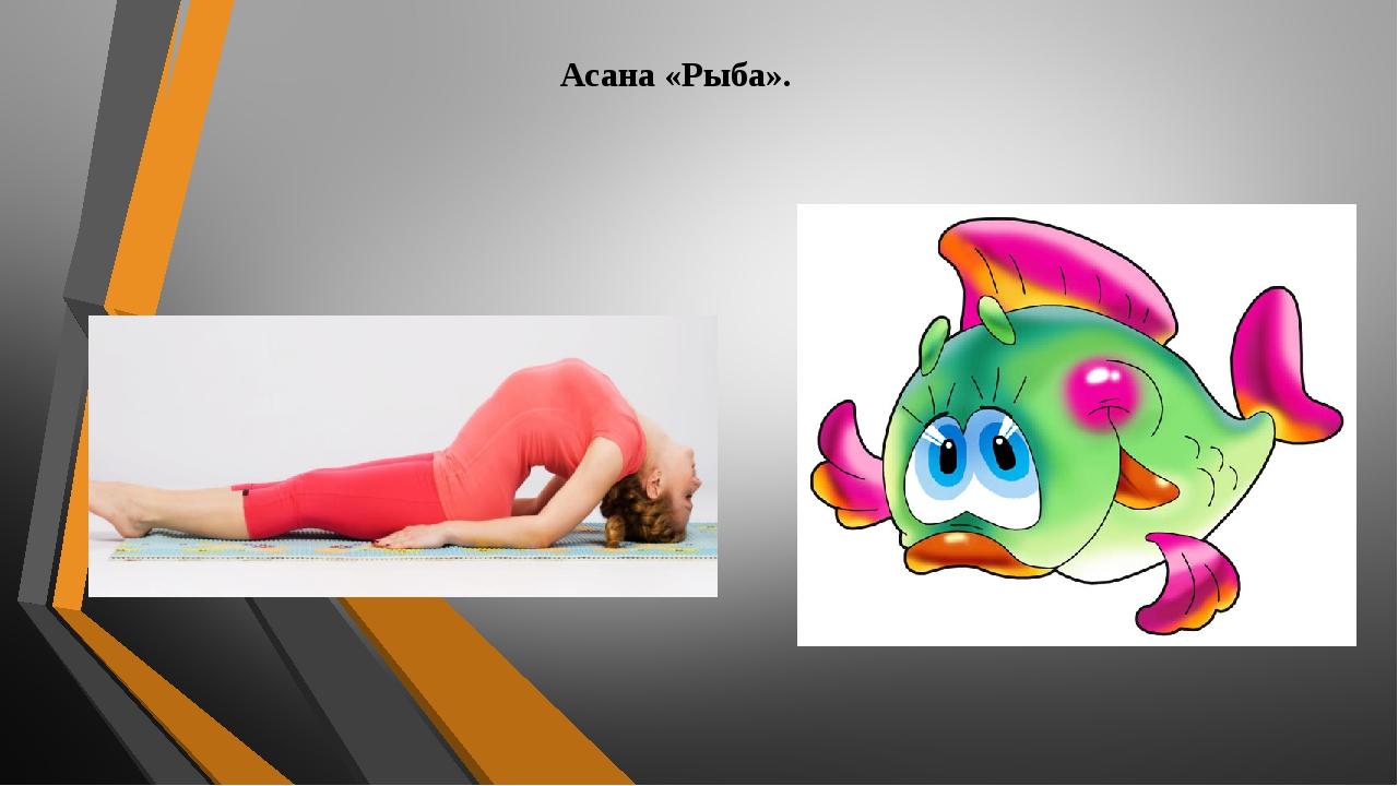 Асана «Рыба».