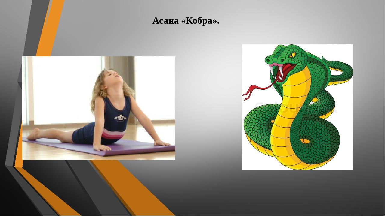 Асана «Кобра».