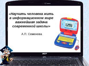 «Научить человека жить в информационном мире – важнейшая задача современной