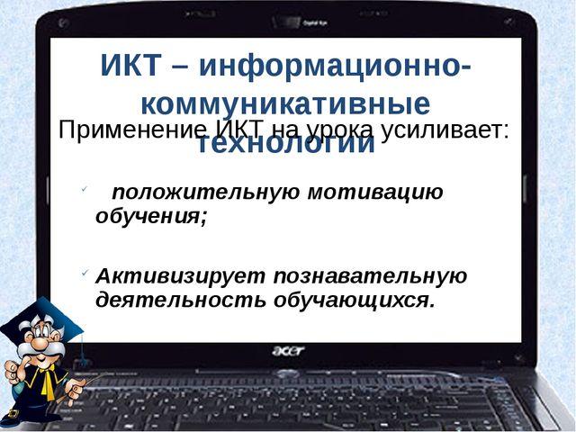 ИКТ – информационно-коммуникативные технологии Применение ИКТ на урока усилив...