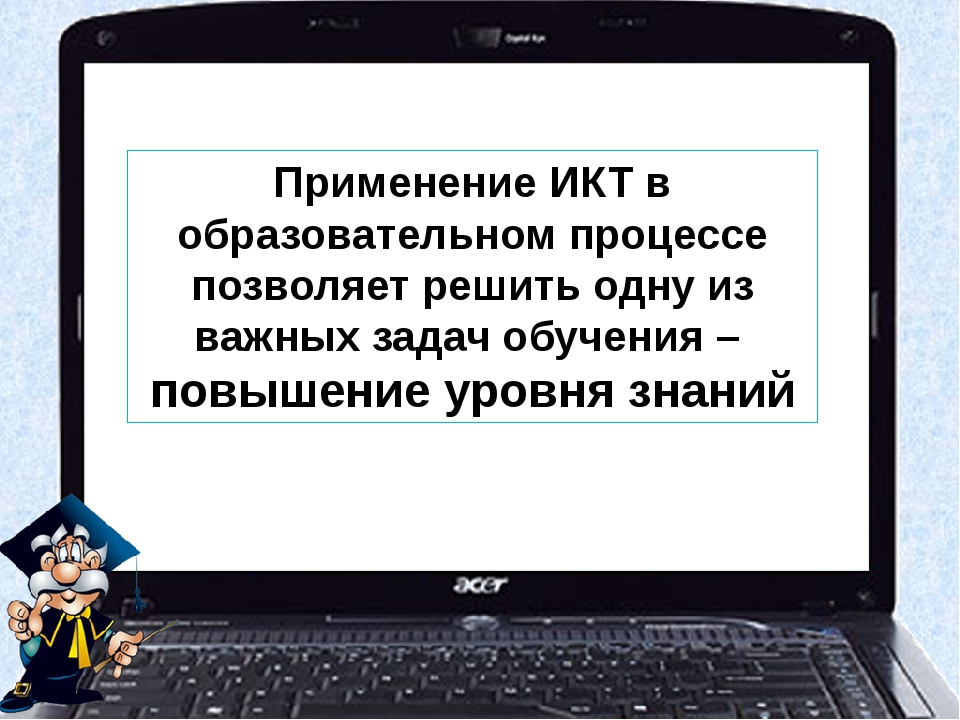 Применение ИКТ в образовательном процессе позволяет решить одну из важных зад...