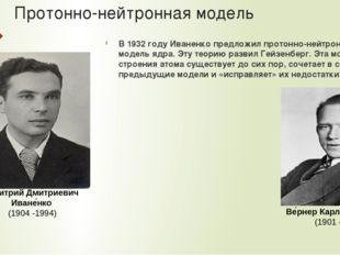 Протонно-нейтронная модель В 1932 году Иваненко предложил протонно-нейтронну