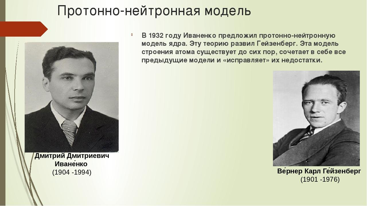 Протонно-нейтронная модель В 1932 году Иваненко предложил протонно-нейтронну...