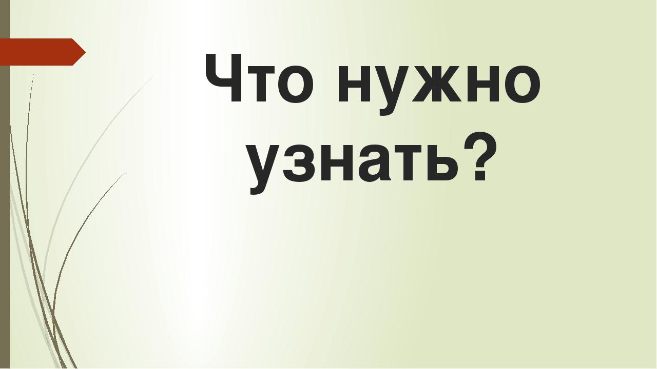 Что нужно узнать?
