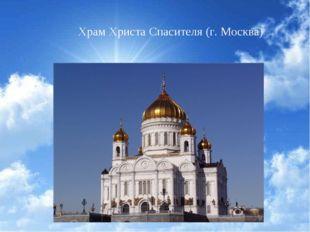 Храм Христа Спасителя (г. Москва)