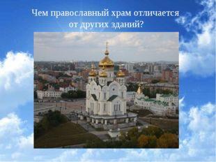 Чем православный храм отличается от других зданий?