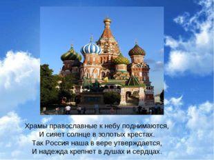 Храмы православные к небу поднимаются, И сияет солнце в золотых крестах. Так