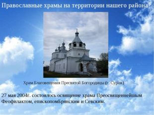 Православные храмы на территории нашего района? 27 мая 2004г. состоялось освя