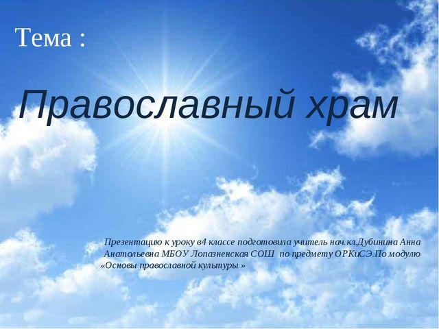Тема : Православный храм Презентацию к уроку в4 классе подготовила учитель на...