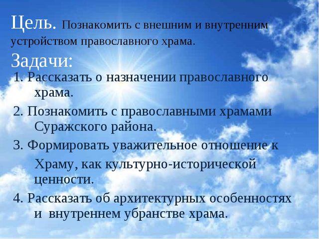 Цель. Познакомить с внешним и внутренним устройством православного храма. Зад...