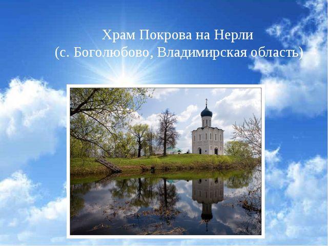 Храм Покрова на Нерли (с. Боголюбово, Владимирская область)