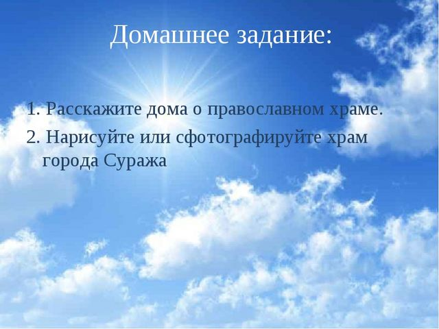 Домашнее задание: 1. Расскажите дома о православном храме. 2. Нарисуйте или с...