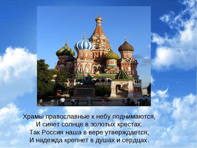 Храмы православные к небу поднимаются, И сияет солнце в золотых крестах. Так...