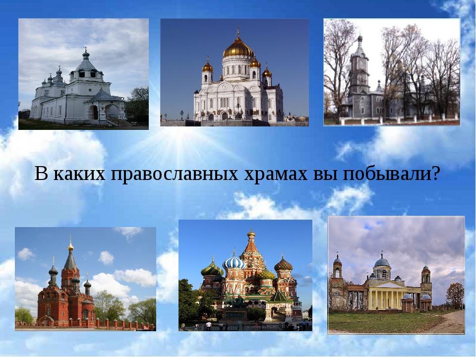В каких православных храмах вы побывали?