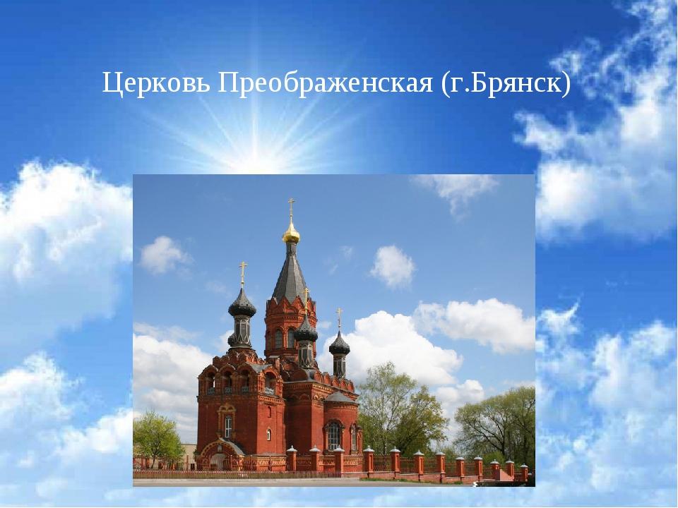 Церковь Преображенская (г.Брянск)