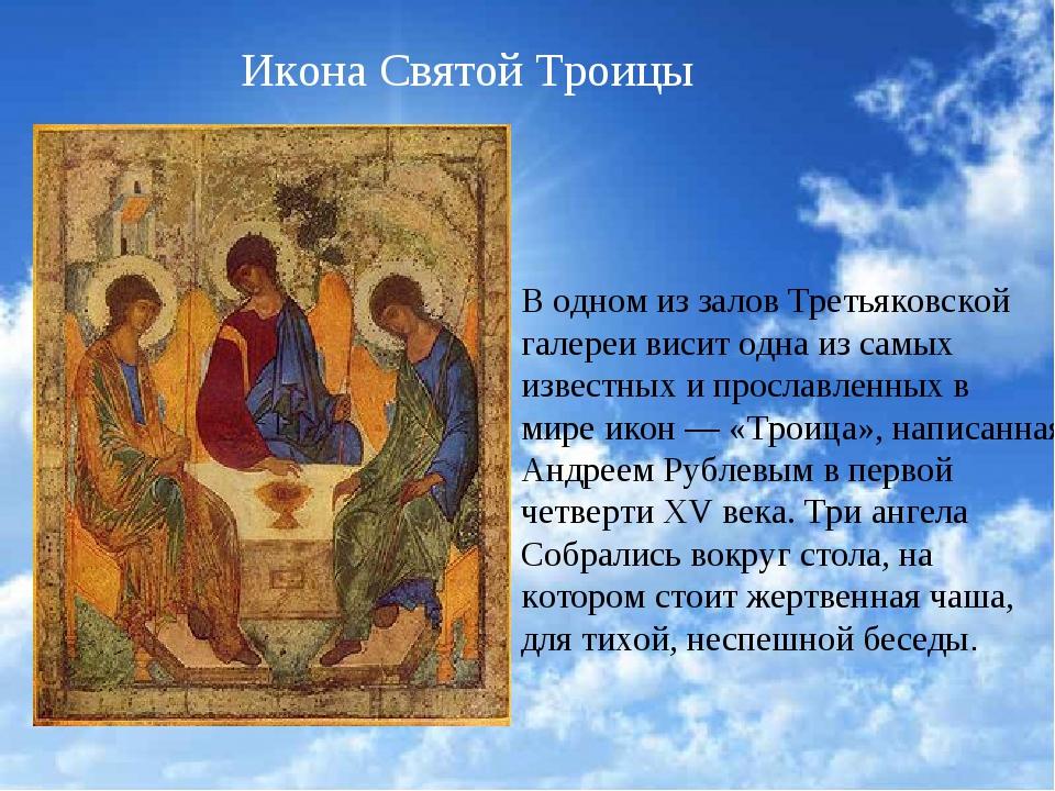 Икона Святой Троицы В одном из залов Третьяковской галереи висит одна из самы...